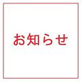 2021/05/07 〜営業時間変更等のお知らせ〜