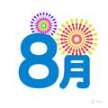 2021/07/27 〜営業時間変更のお知らせ・8月休業日のご案内〜