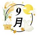 2021/08/30 〜9月休業日のご案内・営業時間変更のお知らせ〜