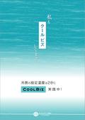 2015/06/01 ○●○夏季期間のクールビズ実施について○●○