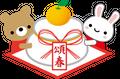2018/12/23 ○●○年末年始休業のお知らせ○●○