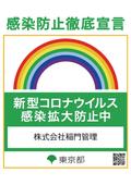 2020/07/24 東京都感染防止徹底宣言ステッカーを掲示いたしました。