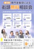 2014/06/28 街頭無料相談会