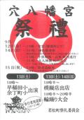 2014/09/10 お祭り