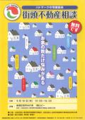 2014/09/10 街頭不動産相談