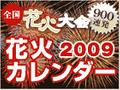 2009/07/15 〜お役立ちサイト「花火」の追加〜