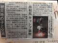 2016/08/20 当社の取り組みが神奈川新聞で紹介されました。