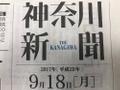 2017/10/08 神奈川新聞・タウンニュース記事掲載、ケーブルテレビJ:COMにて取り組みが紹介されました