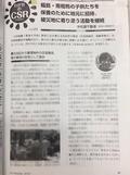 2019/05/02 当社の取り組みが月刊不動産流通様にて取材・記事掲載されました
