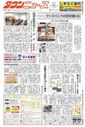 2021/01/29 フーのドバンク取り組みがタウンニュースへ掲載