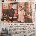 2021/01/24 当社取り組みが神奈川新聞1面に掲載