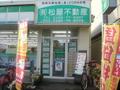 2010/03/09 秦野市伊勢原市不動産情報マッチングメールのお知らせ