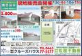 2010/04/02 鶴巻温泉駅売地現地販売会のお知らせ
