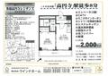 2018/07/14 高円寺投資用マンション