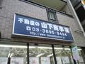 2020/04/13 4月休業日のお知らせ
